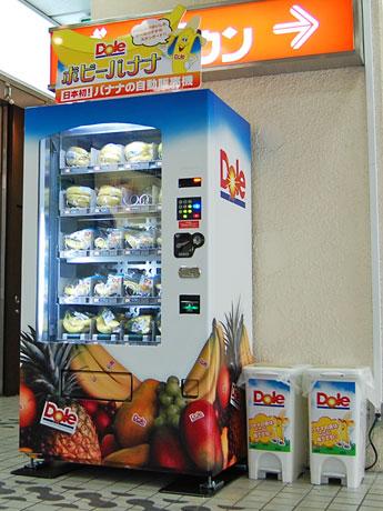 駅に直結したビルの地下に設置された「バナナ自動販売機」