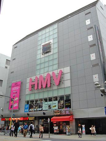 「HMV渋谷」の外観