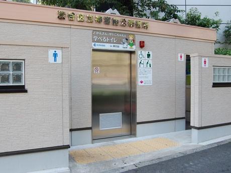 「どかんせんとせいこちゃんの学べるトイレ」という名称が掲出された「神宮前公衆便所」