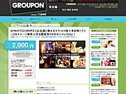 グルーポンが渋谷ファーストタワーへ本社移転-ミクシィ、ぴあと同じビルに