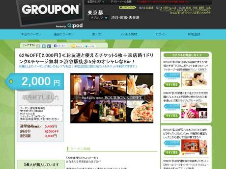 毎日1クーポンを更新する「グルーポン」サイト(写真=渋谷エリアで過去に発売されたクーポン例)