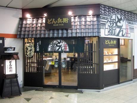 渋谷駅山手線ホームにオープンした「日清のどん兵衛」期間限定店。地方限定商品も