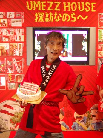 漫画家・楳図かずおさんの展覧会「楳恐」が開催される。楳図さんにはいち早く誕生日ケーキが贈られた