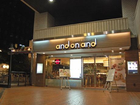 ミスタードーナツの新業態と1号店としてオープンした「cafe andonand 渋谷公園通り店」の外観