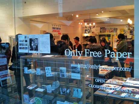 会場となるフリーペーパー専門店「Only Free Paper」の営業中の様子