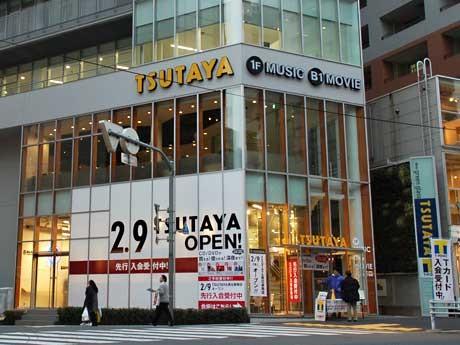 恵比寿エリア2店舗目となる「TSUTAYA恵比寿南店」(現在の外観)