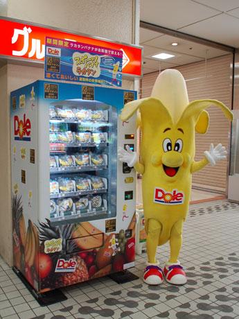 「走る」デザインになったドールくんのビジュアルを掲出し「東京マラソン仕様」になったバナナ自販機