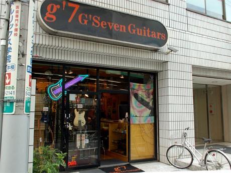 B'zの松本さんを陰で支えるギターショップ「ジーセブン・ギターズ」
