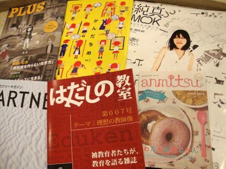 参加を予定する「はだしの教室」(横浜市立大学)、「かんだちめ」(多摩川美術大学)、「純真mook」(貞操社)など