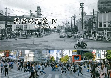 写真集「渋谷の記憶IV」。「昭和32年の宇田川町・神南一丁目付近(スクランブル交差点)」が表紙を飾る