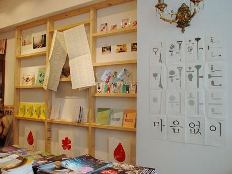 東日本大震災を受け制作された韓国のフリーペーパーやzineが並ぶ店内