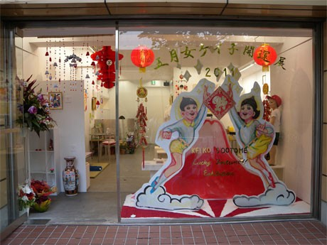 五月女ケイ子さん3年10カ月ぶりの個展では「開運」をテーマにした新作などを展示する