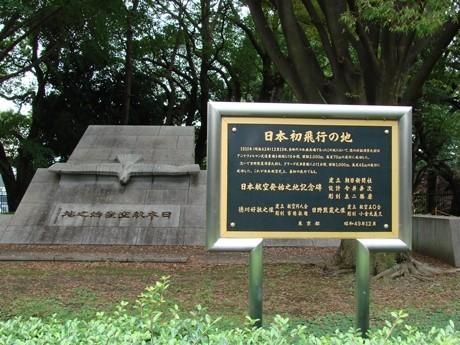 代々木公園にある「日本航空発始之地 」の碑