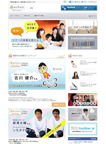 「schoo WEB-campus」(β版)のトップページ。受講にはフェイスブックへの登録が必要