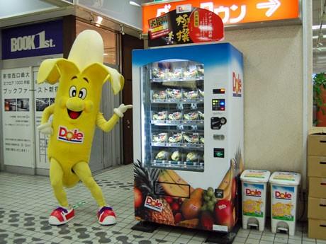 東京マラソン2012公認「幸運バナナ」を限定販売する「バナナ自動販売機」。初日にはドール・バナナのキャラクター「ボビー君」も駆けつけた