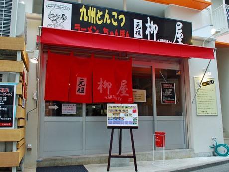 福岡の本店「柳屋食堂」をイメージしたというファサード