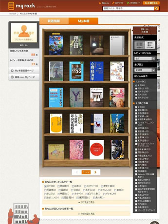 ウェブ上で自分専用の本棚を持つことができる「My本棚」ページ