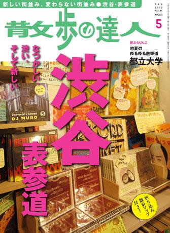 2000年1月号以来、12年ぶりに「渋谷」特集を組む。写真=「散歩の達人 5月号」表紙