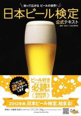 6月下旬に発売予定の「日本ビール検定公式テキスト」(実業之日本社)