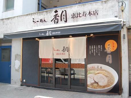 新生「らーめん香月 恵比寿本店」外観の様子。店内ではオープンに向け準備が進む