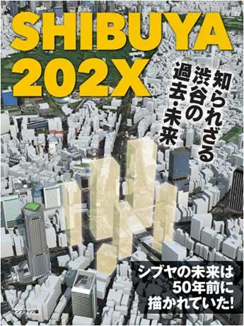 「SHIBUYA 202X-知られざる渋谷の過去・未来」の表紙
