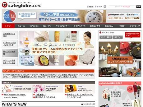 メディアジーンに事業譲渡された「cafeglobe.com」のトップページ