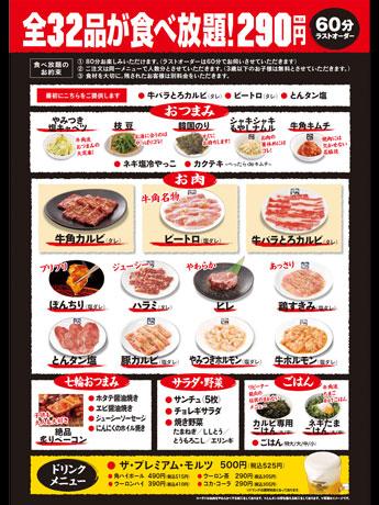 肉11品をはじめ32品が290円で食べ放題となる