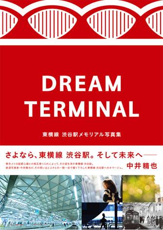 「DREAM TERMINAL 東横線 渋谷駅メモリアル写真集」の表紙イメージ