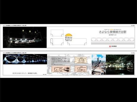 現在の渋谷駅をモチーフにした「さよなら東横線渋谷駅記念きっぷ」