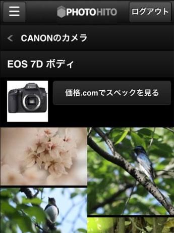 撮影に使ったレンズ・カメラの種類から写真を検索することもできる(スマホサイトのイメージ)