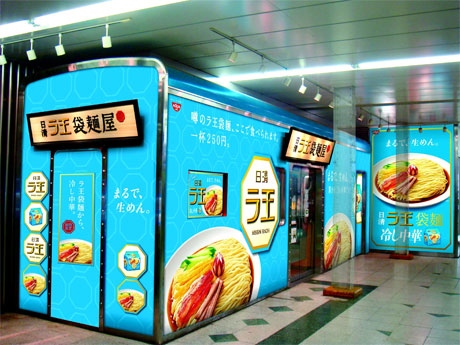 期間中は「日清ラ王 冷し中華 5食パック」のパッケージをイメージしたラッピングにする店舗イメージ