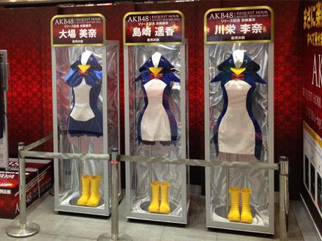 島崎遥香さん・川栄(かわえい)李奈さん・大場美奈さんの「走れ!ペンギン」の衣装