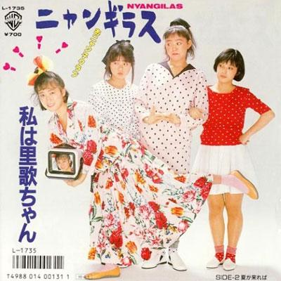 おニャン子クラブの派生ユニット「ニャンギャラス」(写真=「私は里歌ちゃん」のジャケット)メンバー来場イベントも開く