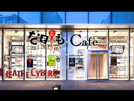 「なぞともCafe」の外観イメージ