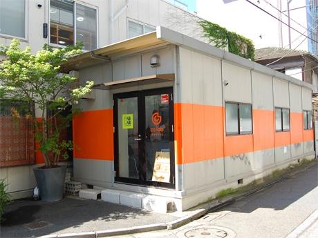 co-lab渋谷アトリエに併設するコ-ファクトリーの外観