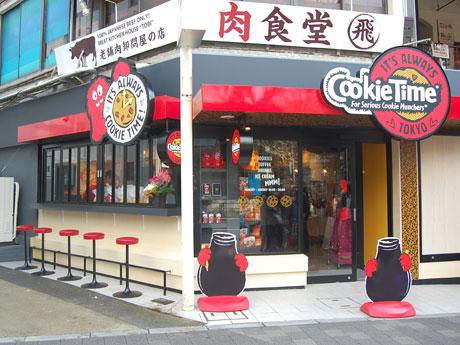 オリジナルキャラクター「クッキーマンチャー」の看板を掲出する店舗外観