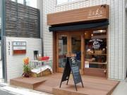 恵比寿にベーカリー&カフェ「空と麦と」-自家製自然栽培小麦使う