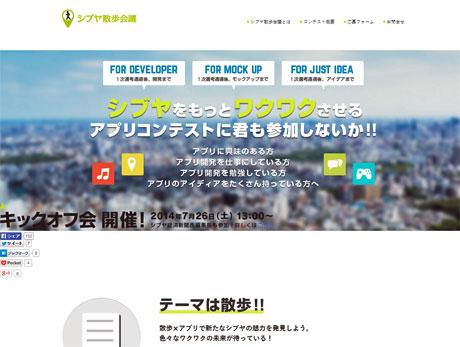 「シブヤ散歩会議」のホームページ