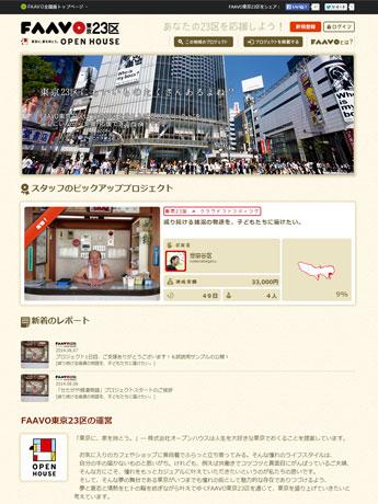 「FAAVO東京23区」のトップページ