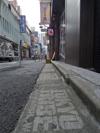 渋谷センター街に出現したリバースグラフィティ