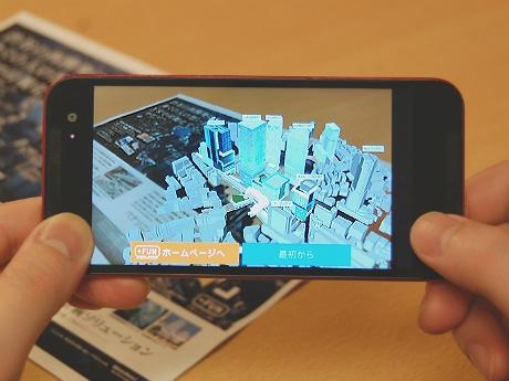 2027年の渋谷駅周辺を見ることができる