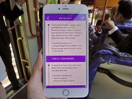 バス車内の音声案内を文章で表示する