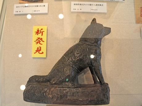 当時小学生だった佐々木敦子さんに贈られた「陶器製のハチ公像」