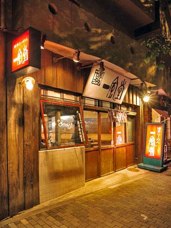 開店20周年を迎えた恵比寿店の外観