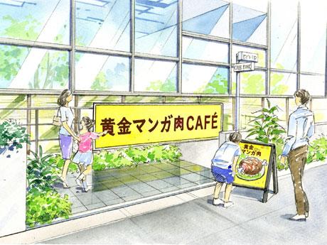 「黄金マンガ肉カフェ」の外観イメージ