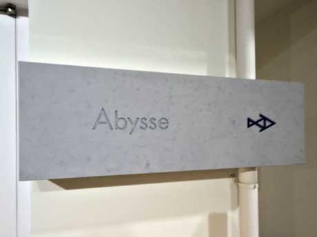 新たに1つ星を獲得したフレンチレストラン「アビス」のサイン
