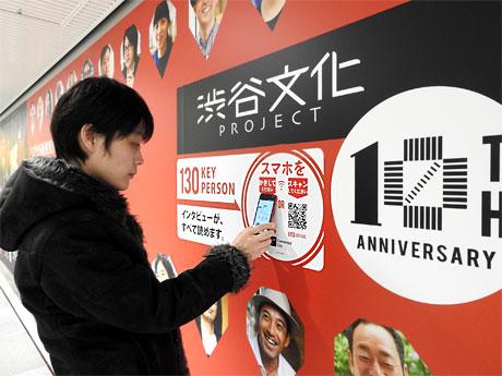 スマートフォンをかざすと渋谷のさまざまな情報が得られる仕組み