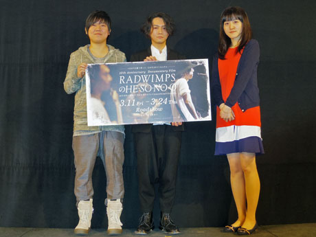 トークイベントに登壇した(左から)RADWIMPSのメンバー桑原彰さん、武田祐介さん、朝倉加葉子監督
