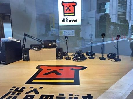 「渋谷のラジオ」のスタジオ