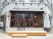 「俺のハンバーグ 山本」改め「山本のハンバーグ」 渋谷店はエリア内移転